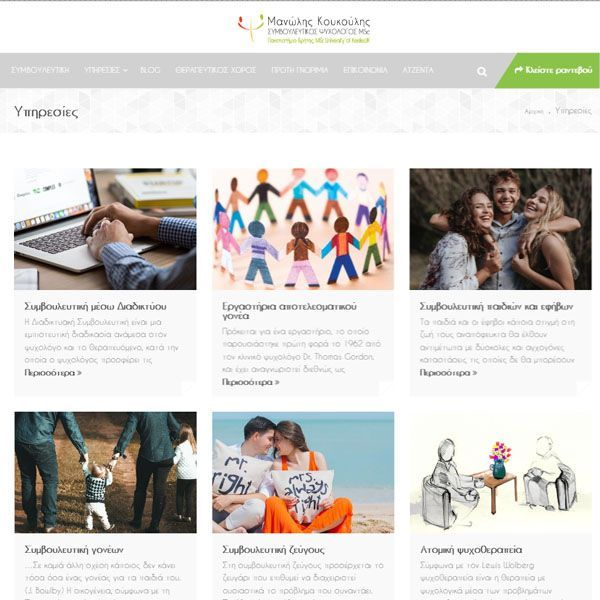 κάνει online ραντεβού εργασίας για τα παιδιά