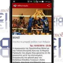 ΑΛΗΘΕΙΑ - mobile app