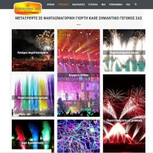 projects-gallery-chios-fireworks-1