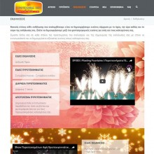 projects-gallery-chios-fireworks-5