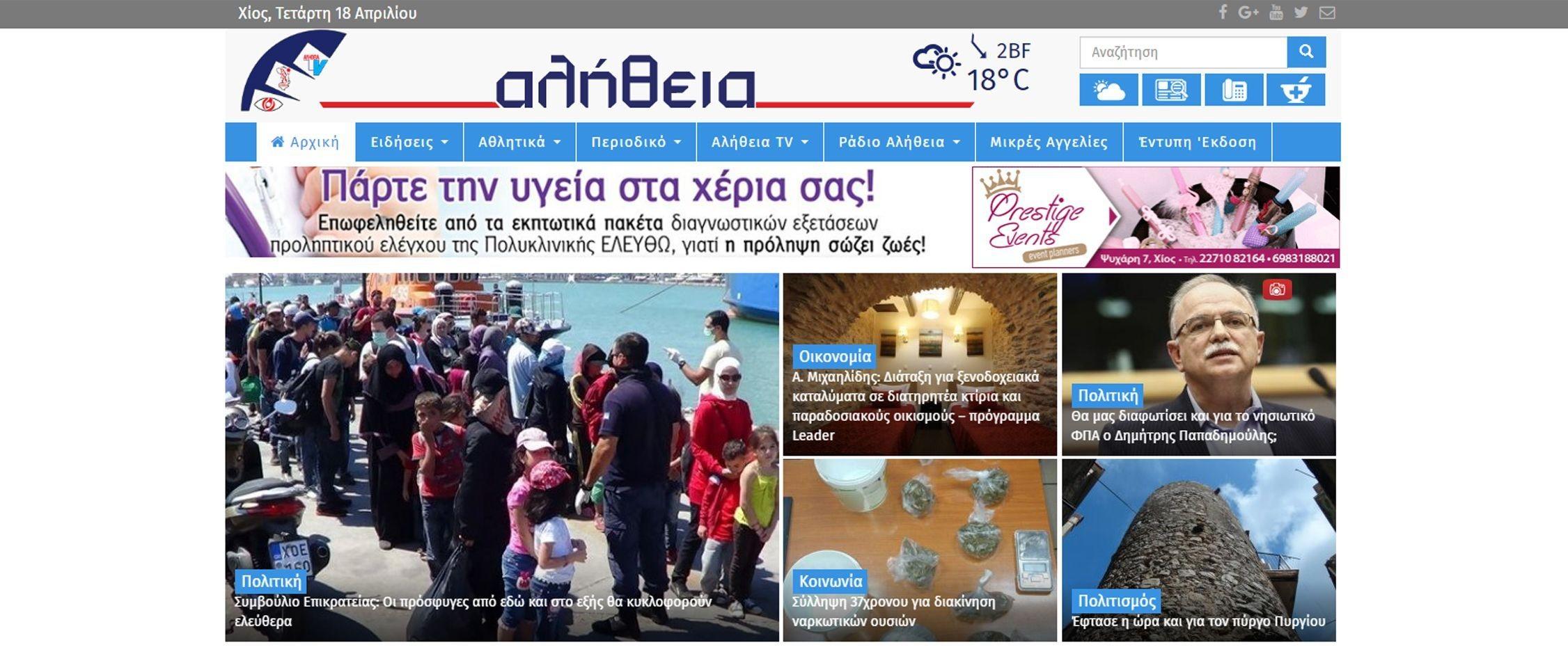 Alithia - TruthWebMedia project