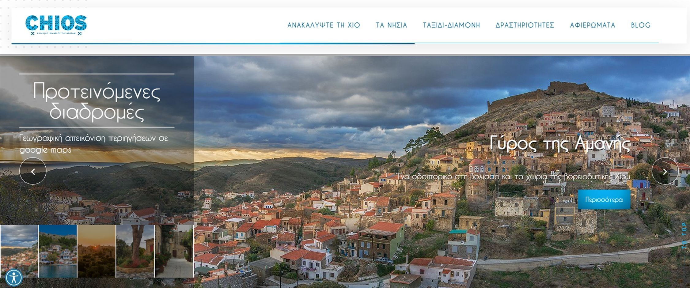 Επίσημη πύλη τουριστικής προβολής της Περιφερείας Β. Αιγαίου για τον νομό της Χίου