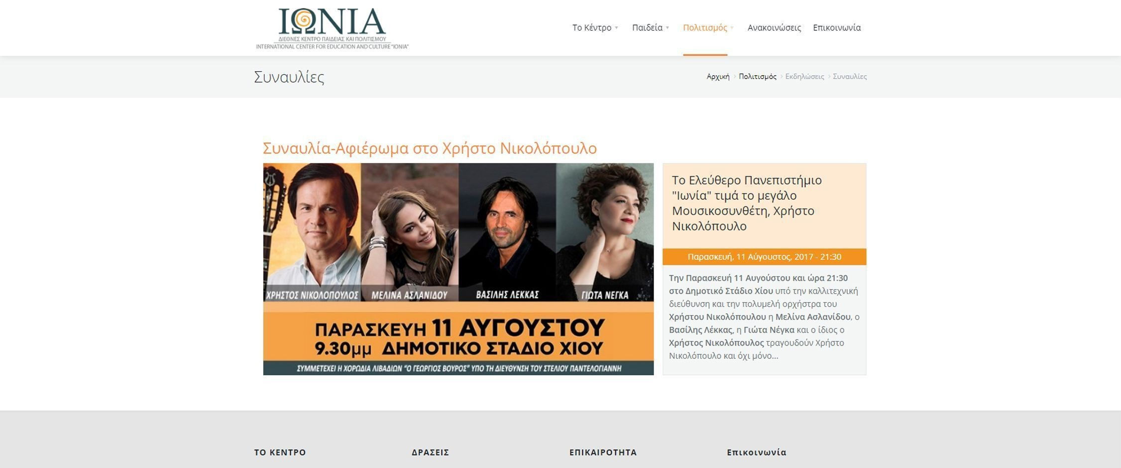 ionia-culture TruthWebMedia project
