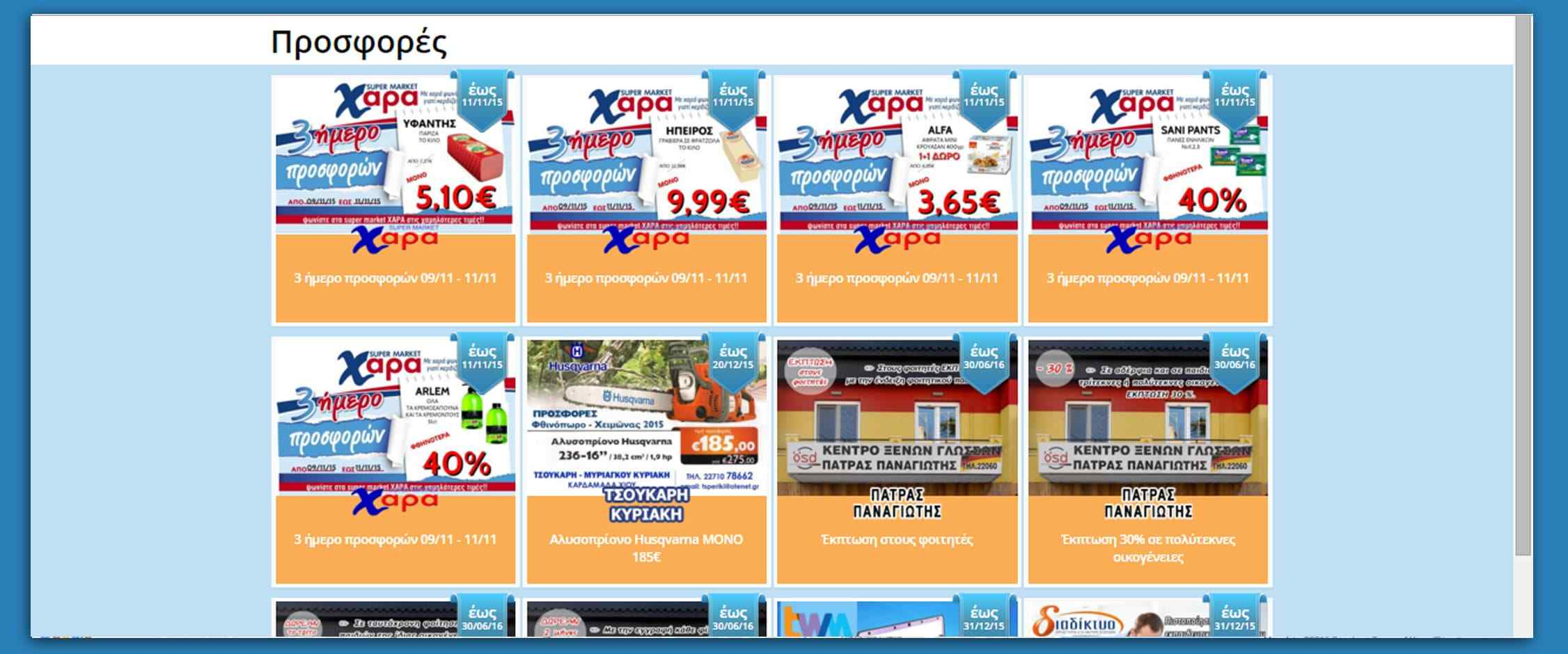 mastropantelis-special-offers